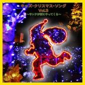 キッズ・クリスマス・ソング Vol.3 - サンタが街にやってくる
