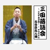 三田落語会~これぞ本寸法!~その33