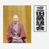 三田落語会~これぞ本寸法!~その4