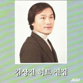 Kim Sang Jin Hit Complete Collection (김상진 히트전집)