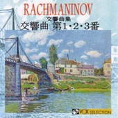 ラフマニノフ:交響曲集