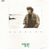 A Separation Song (이별 노래)