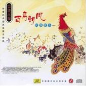 Chinese Wind Instrumental Music - Birds Saluting the Phoenix (Bai Niao Chao Feng - Min Zu Guan Yue Yi), Vol. 1