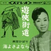 Yuukyou Kaidou