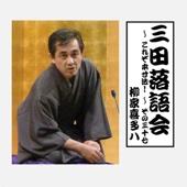 三田落語会~これぞ本寸法!~その37