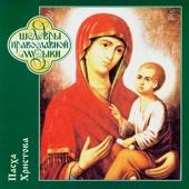 Шедевры православной музыки - Пасха Христова