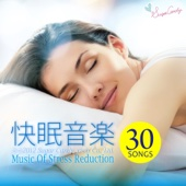 快眠音楽 ~ストレス解消の特選30~