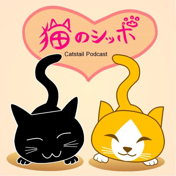 猫のシッポPodcast