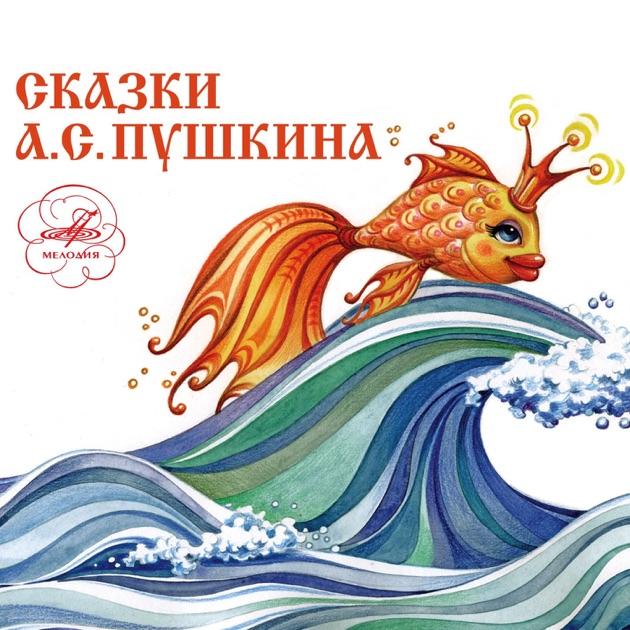 сказка александра сергеевича пушкина спиннингист равно золотая рыбка