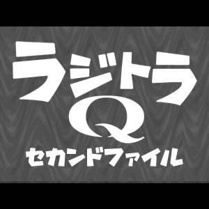空想特撮ボイスドラマ ラジトラQ