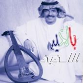 Al Laziz