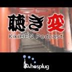 聴き変 -KikiHEN-