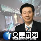 오륜교회(설교)