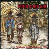 阿美族的複音音樂-台灣原住民音樂紀實2