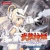 武装神姫 BATTLE MASTERS オリジナルサウンドトラック