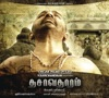 Dhasavathaaram Original Motion Picture Soundtrack