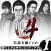 龍が如く4 伝説を継ぐもの オリジナルサウンドトラック Vol. 1