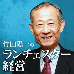 竹田陽一のランチェスター経営