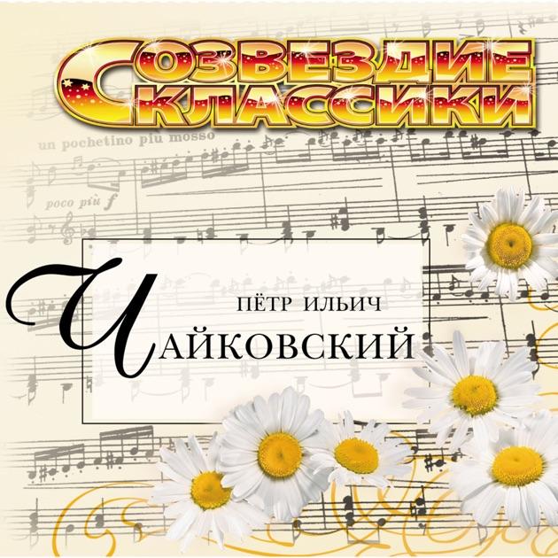 Второй диск из серии великие композиторы, выпускаемой газетой комсомольская правда