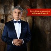 Soso Pavliashvili - Небо на ладони artwork