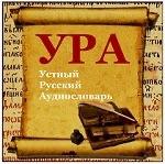 УРА - Устный Русский Аудиословарь