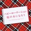 Heavy Rotation_Sakura-no Ki-ni Narou ジャケット写真