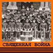 """Марш """"Прощание Славянки"""" - Образцовый военный оркестр Почётного караула Московского гарнизона"""