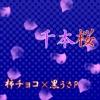 千本桜ver.柿チョコ - Single