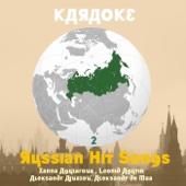 Karaoke: Russian Hit Songs (As Made Famous By Žanna Aguzarova, Leonid Agutin, Aleksandr Ajvazov & Aleksandr de Maa), Vol. 2