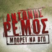 Mporei Na Vgo (feat. Manos Pirovolakis) - Antonis Remos