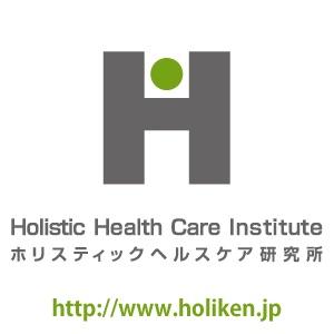 ホリスティックヘルスケア研究所 - Japan Holistic Health Care Institute