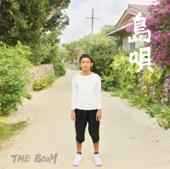 島唄 - THE BOOM