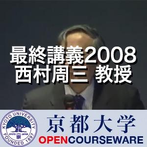 西村周三(経済学研究科教授)「日本の社会保障の未来」