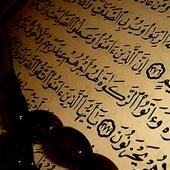 The Holy Quran - Le Saint Coran, Vol. 1