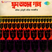 Calcutta Youth Choir, Sabita Chowdhury & Mantoo Ghosh - O Alor Pathajatri (Original) artwork