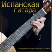 Испанская гитара. Инструментальная музыка в Испании