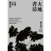 The Land Is My Study