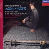 [Download] 江河水 MP3