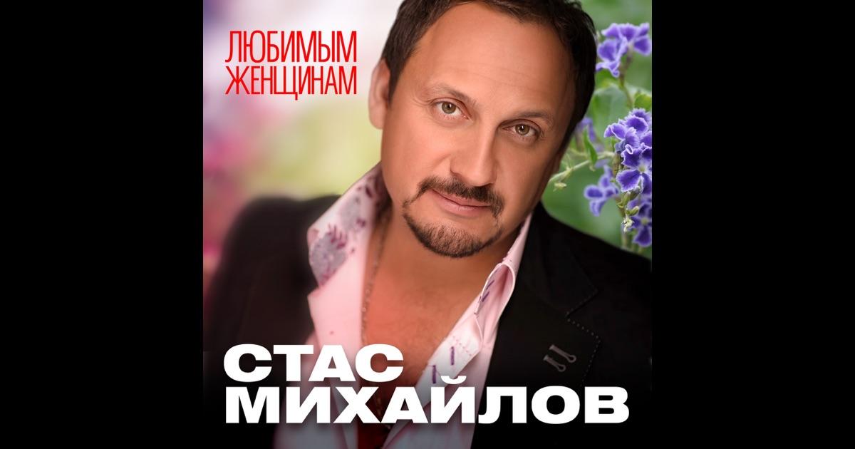Стас михайлов все песни слущать