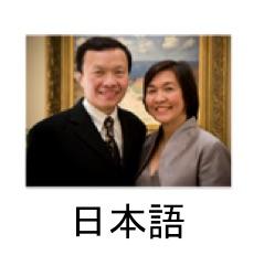 New Hope International (Japanese)
