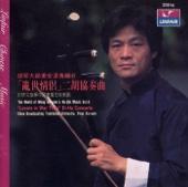 胡琴大師黃安源專輯8 -「亂世情侶」二胡協奏曲