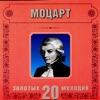 W. A. Mozart - Symphony No.40 In G Minor, K.550
