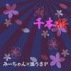 千本桜ver.みーちゃん - Single