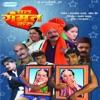 Chal Gammat Karu Original Motion Picture Soundtrack Single
