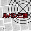 ルパン三世主題歌 - Single