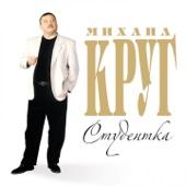 Тебе, моя последняя любовь (feat. Ирина Круг) - Mikhail Krug