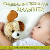Колыбельные Песни Для Малышей - Расслабляюшая Музыка Для Сна