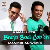 Manmohan Waris & Kamal Heer