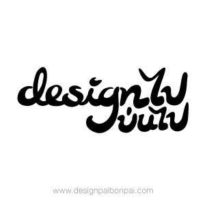 design ไป บ่นไป