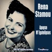 Apopse M' Egateleipses (1949-1961 Recordings)